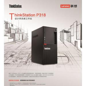 ThinkStation P318(i7/8G/1T/GTX1060)