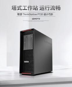 ThinkStation P720(2*S4110/128G/2256G/P2000)